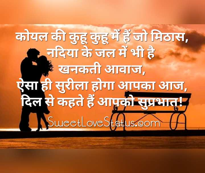 Love good morning shayari hindi