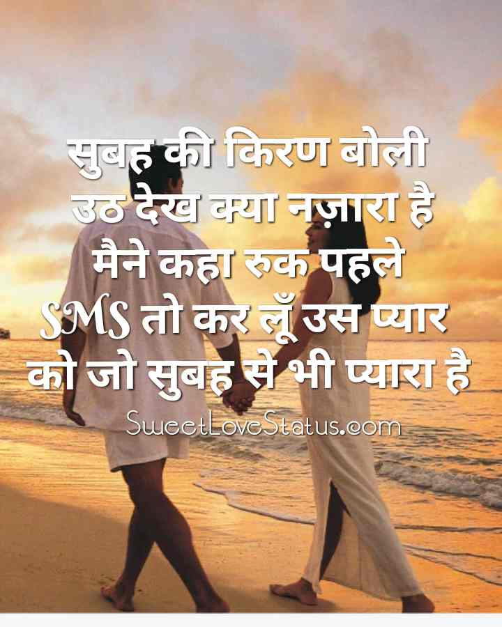good morning Shayari for lover