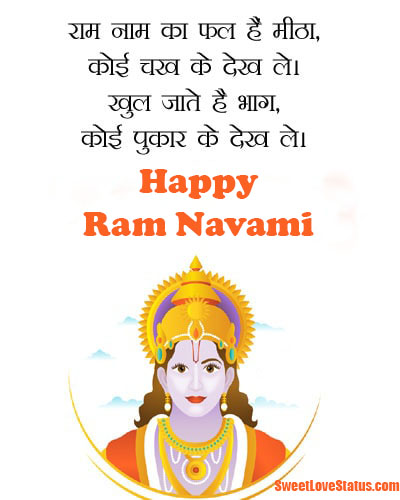 ram navami wishes, Sri Ram Navami 2021 Images Quotes,