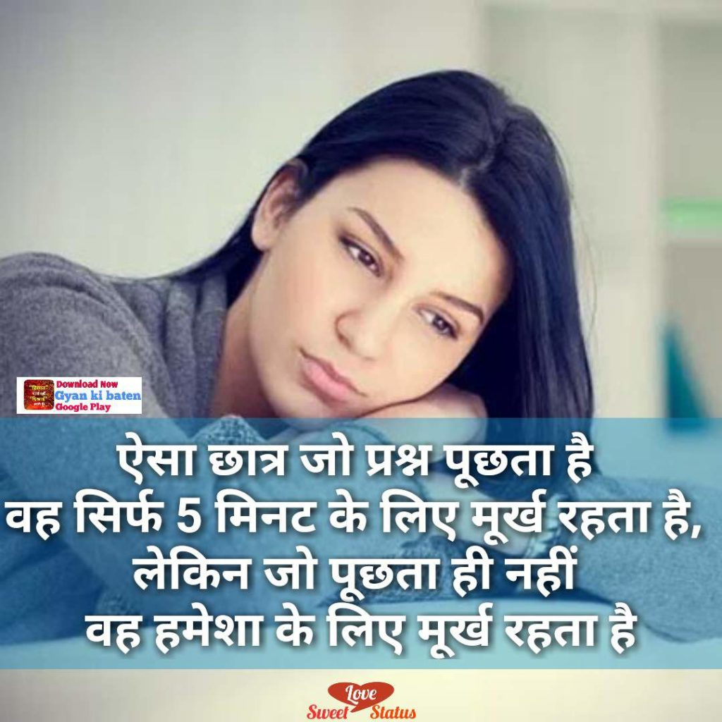 Motivational Quotes Images for Student in Hindi