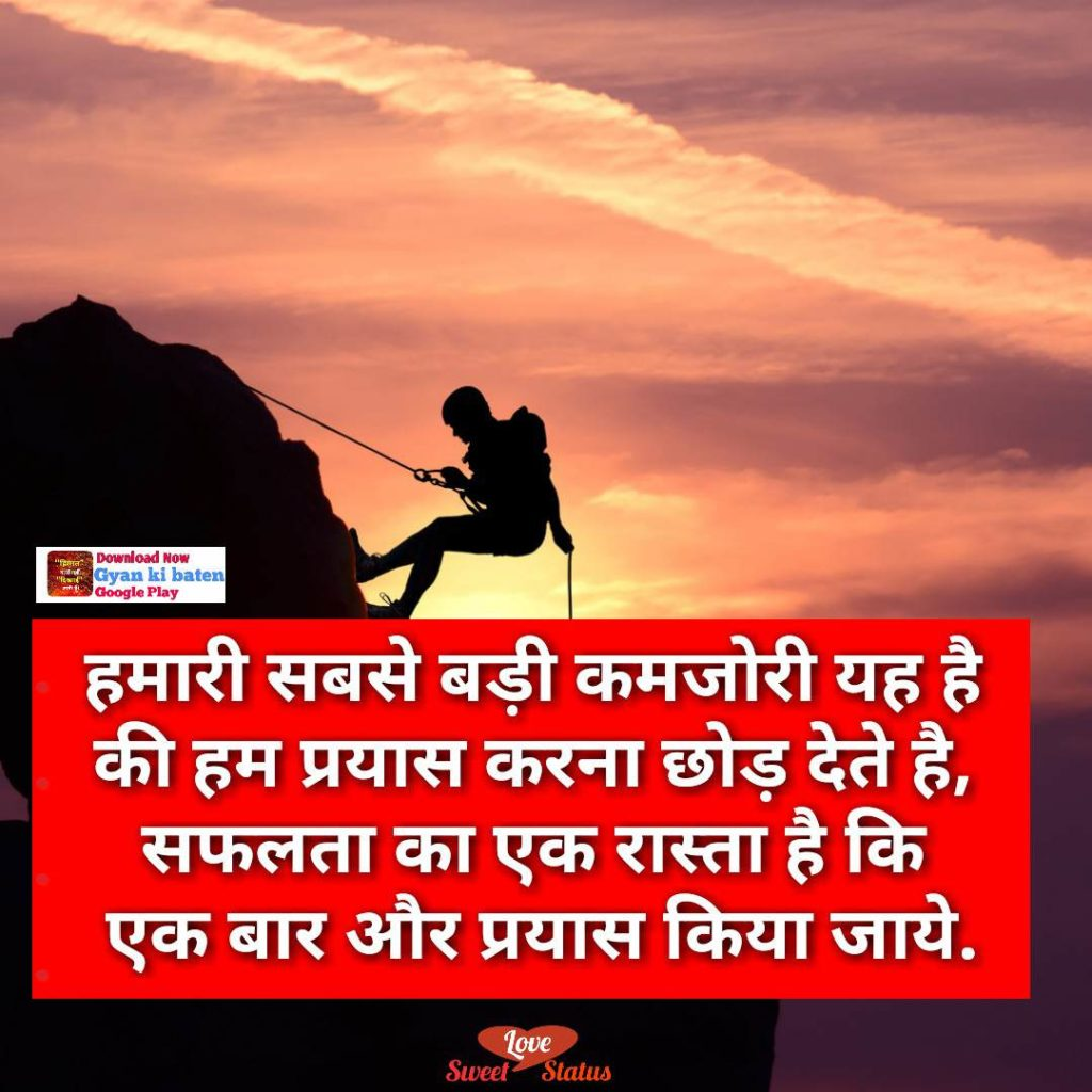 Inspirational thoughts for Students in Hindi with images
