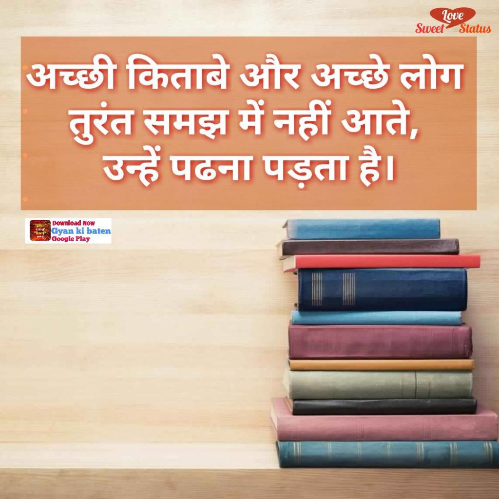 Hindi Motivational Quotes for Students with books