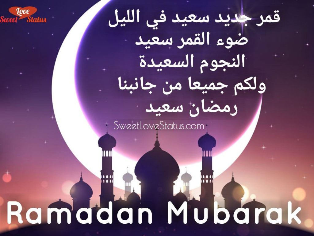 Ramadan Images in Arabic, ramadan mubarak images in arabic