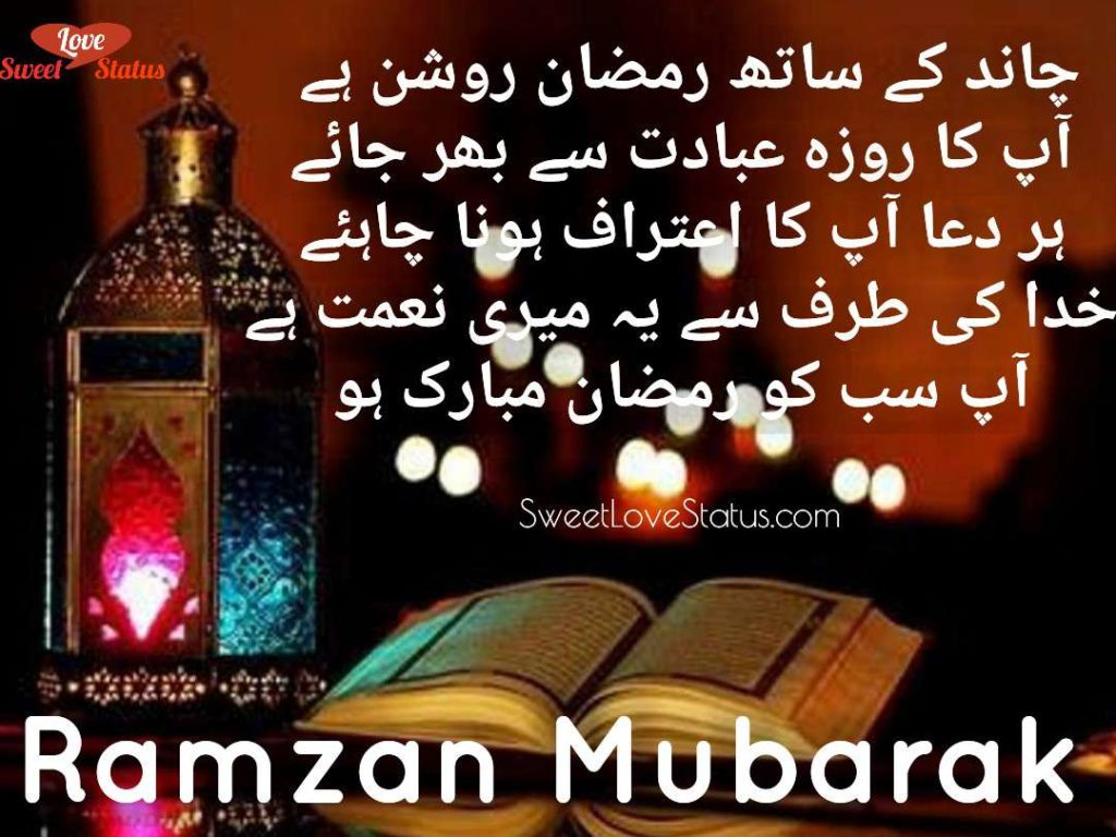 Ramadan Images in urdu, ramadan kareem images in arabic ,
