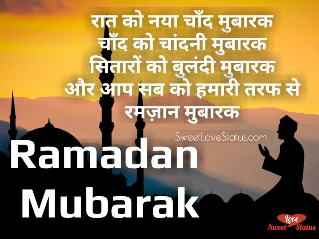 Ramadan Images in Hindi
