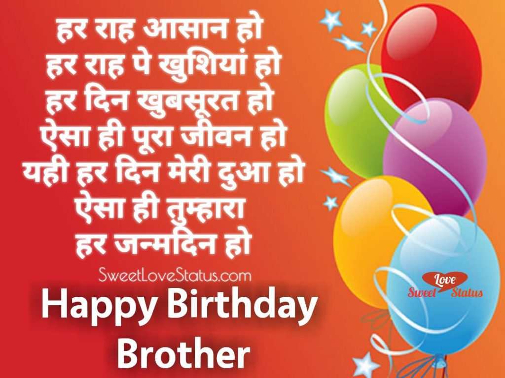 Birthday shayari for brother with images