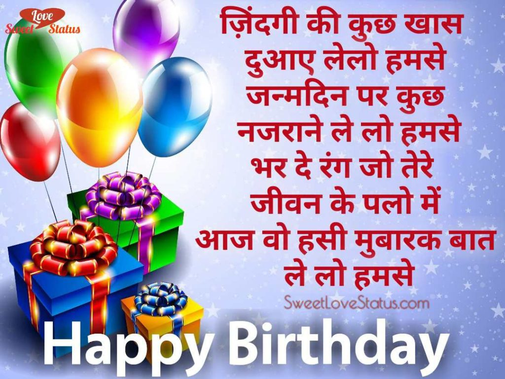 Wishes for Birthday in Hindi, Happy Birthday Quotes in Hindi, birthday shayari in hindi, Best Birthday Wishes Shayari, birthday shayari 2 line in hindi, birthday shayari 2 line in hindi, Wishes for Birthday in Hindi, birthday greetings in hindi, Birthday Wishes in Hindi, Happy Birthday wishes in Hindi, Best Desi Status In Hindi, Desi WhatsApp Status in Hindi,