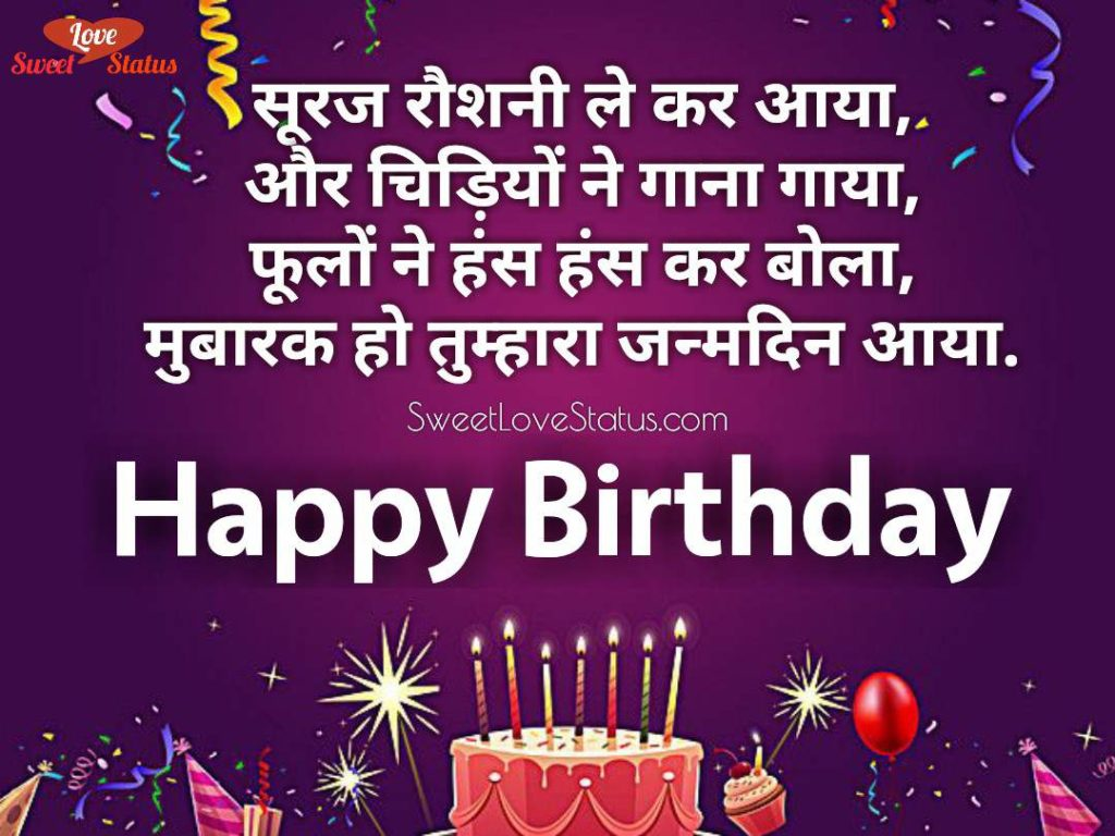 Birthday Wishes in Hindi, Happy Birthday Wishes in Hindi, Birthday Wishes For WhatsApp, shayari for birthday wishes in hindi,