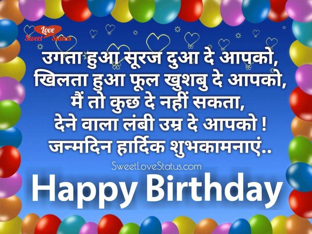 Happy Birthday Wishes in Hindi,janamdin mubarak hindi, Birthday Wishes in Hindi, Birthday Best Wishes Hindi, Best Birthday Wishes Shayari, Wishes for Birthday in Hindi, birthday shayari in hindi, Motivational Wishes for Birthday in Hindi, Birthday Best Wishes Hindi,