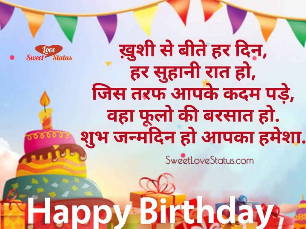 birthday best wishes Hindi, Happy Birthday Quotes in Hindi, birthday shayari in hindi, Best Birthday Wishes Shayari, birthday shayari 2 line in hindi, birthday shayari 2 line in hindi, Wishes for Birthday in Hindi, birthday greetings in hindi, Birthday Wishes in Hindi, Happy Birthday wishes in Hindi, Best Desi Status In Hindi, Desi WhatsApp Status in Hindi,