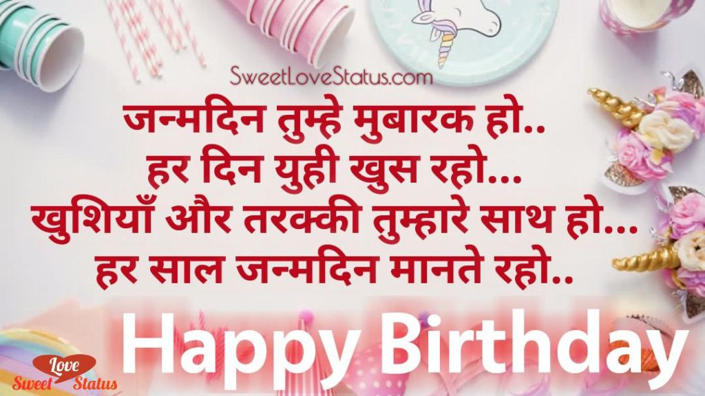 janamdin mubarak hindi, Birthday Wishes in Hindi, Birthday Best Wishes Hindi, Best Birthday Wishes Shayari, Wishes for Birthday in Hindi, birthday shayari in hindi, Motivational Wishes for Birthday in Hindi,