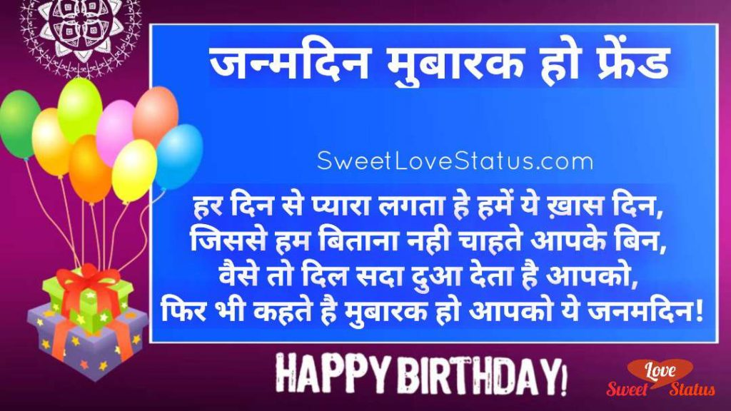 funny birthday Shayari for best friend with images