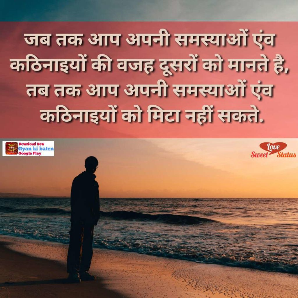 motivational Quotes Hindi me
