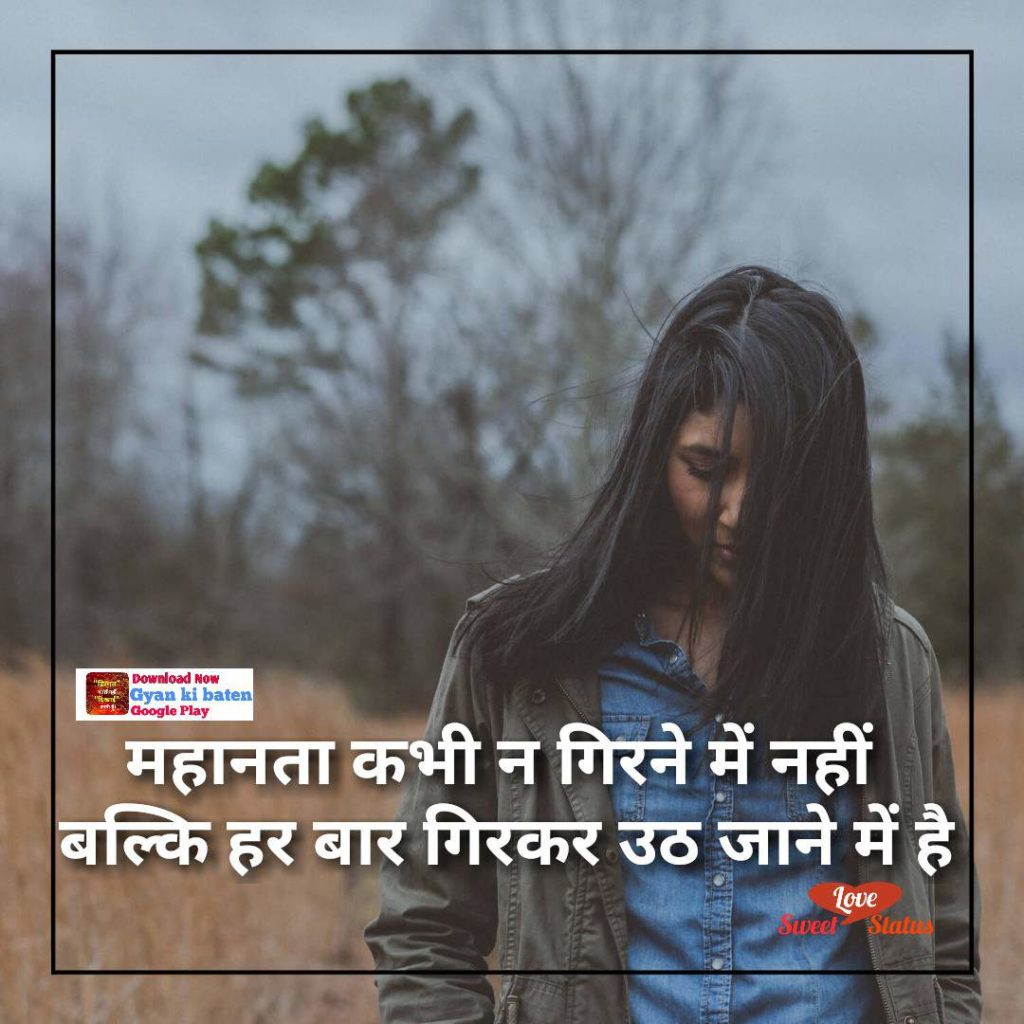 motivational thoughts in Hindi for life
