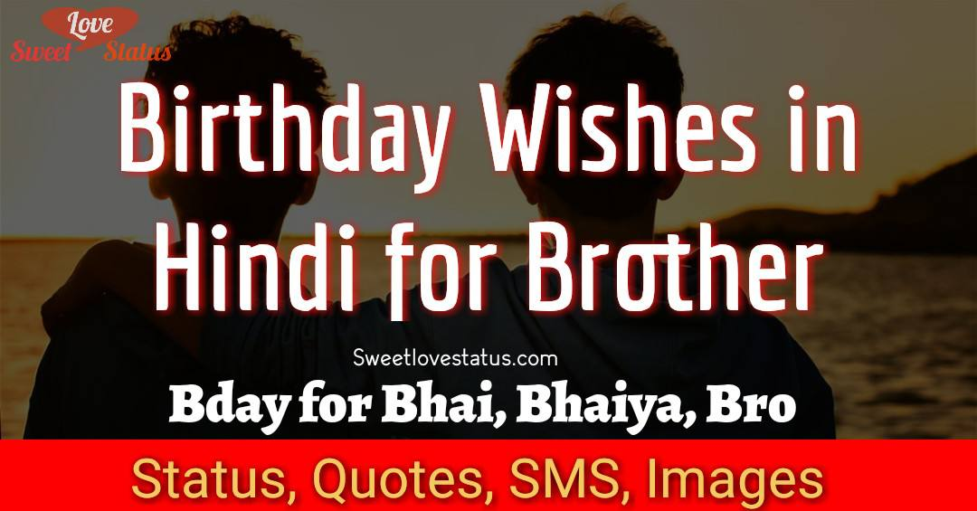 Birthday Wishes For Brother In Hindi Archives Sweet Love Status