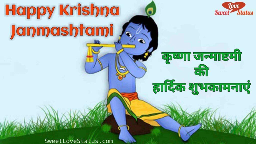 Krishna janmashtami images 2021, happy janmashtami images,