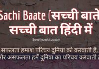Sachi Baate, सच्ची बातें, Sachi Baate in hindi, Sachi Baate Image, Sacchi Baatein,