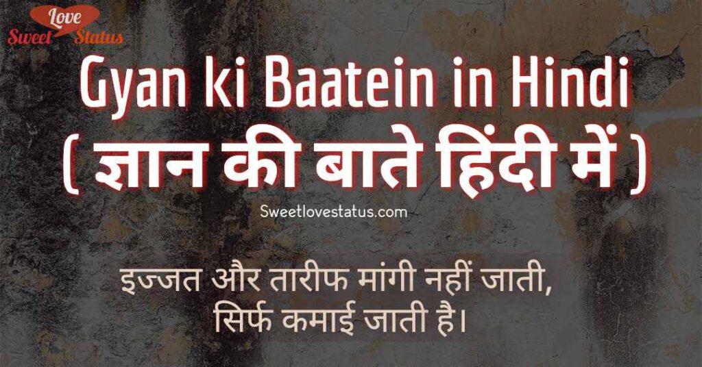 Gyan ki Baatein in Hindi,Gyan ki Baatein,