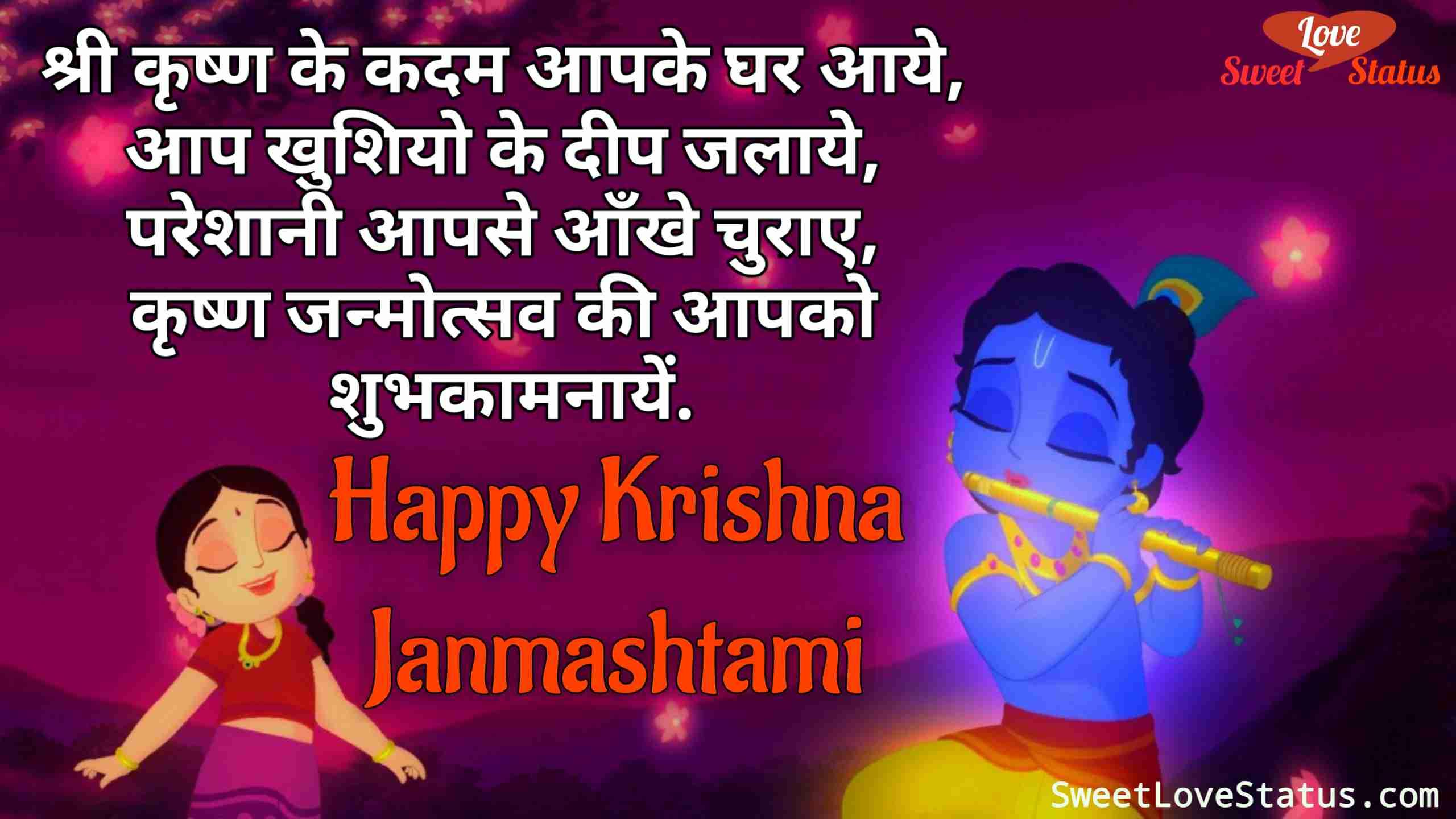 happy janmashtami images, Happy krishna janmashtami images, Happy janmashtami wallpapers, Krishna janmashtami pictures,