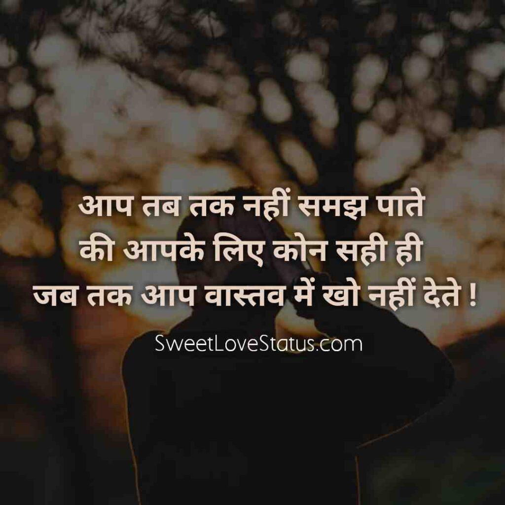 Sacchi Baatein Shayari In Hindi