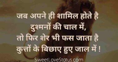 Sachi Baate in Hindi