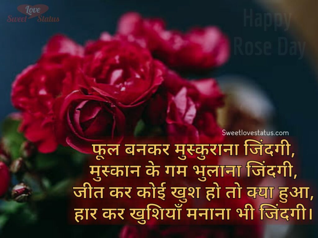 Happy Rose Day Wishes in hindi, Happy Rose Day Shayari Quotes Hindi, Happy Rose Day Shayari in Hindi, Rose Day Status in Hindi 2 line, Happy Rose Day Wishes in hindi, Rose Day Quotes in hindi, Happy Rose Day SMS in Hindi,Hindi Shayari on Rose Day,