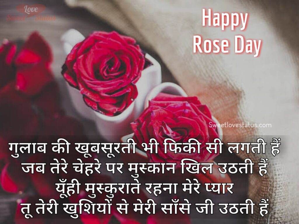Rose Day Shayari in hindi, Rose Day Shayari for Girlfriend in Hindi, Rose Day Sad Shayari in Hindi, Rose Day Love Shayari for Girlfriend Boyfriend, Rose Day Heart Touching Shayari in Hindi, Rose Day Romantic Shayari for girlfriend, happy Rose Day Message SMS in Hindi, Rose Day Shayari for Boyfriend, Rose Day Special Shayari in Hindi, happy Rose Day Shayari SMS for Girlfriend, Rose Day Shayari on girlfriend in Hindi, Hindi Shayari on Rose Day,