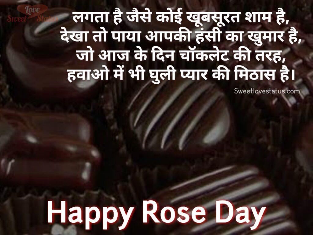chocolate day shayari in hindi, chocolate day shayari images, shayari for chocolate day, happy chocolate day images, chocolate day wishes for girlfriend,