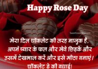 Chocolate Day Wishes For Lover, Chocolate Day Shayari in Hindi, Image of Chocolate Day Wishes, chocolate day images, chocolate day shayari images,