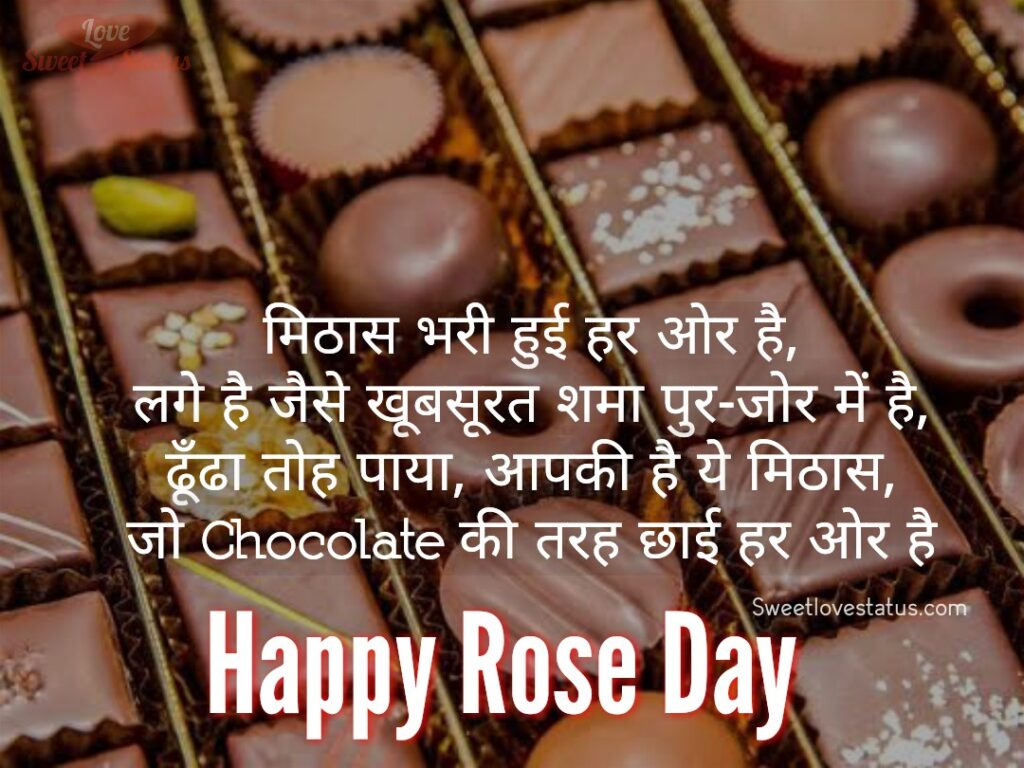 chocolate day wishes quotes in hindi, Chocolate Day Wishes With Images in Hindi, Chocolate Day Wishes For Lover, Chocolate Day Shayari in Hindi, Image of Chocolate Day Wishes,