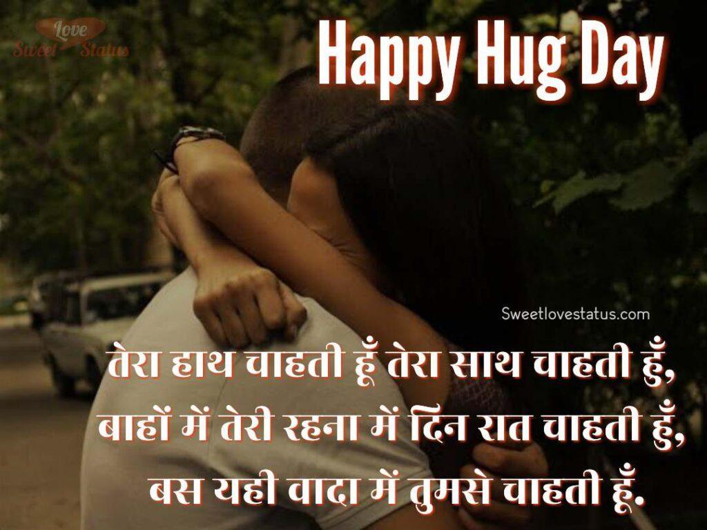 happy hug day shayari in hindi, hug day quotes for love, hug day quotes for husband, shayari on hug day, hug day quotes for love in hindi, hug day wishes for hubby, happy hug day wishes quotes for friends in hindi, hug day wishes quotes, happy hug day pic shayari, jokes on hug day in hindi, hug day shayari images,