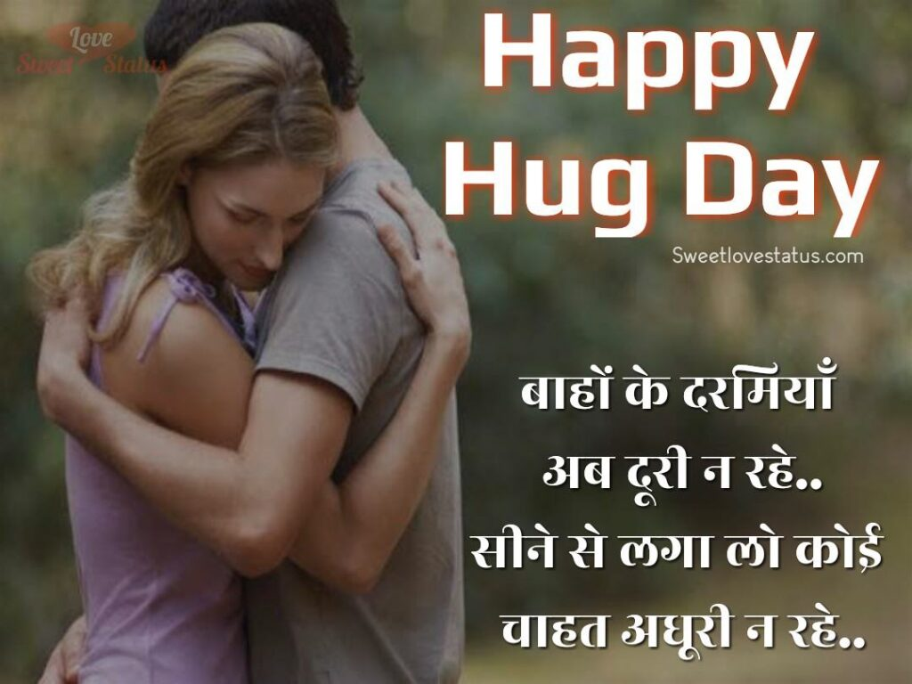 happy hug day shayari in hindi, hug day images hindi shayari, hug day special shayari, happy hug day shayari images, happy hug day wishes images, hug day ke liye shayari, hug day par shayari, happy hug day shayari in hindi,