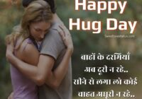hug day shayari in hindi, happy hug day images wishes, Hug Day Shayari Wishes in Hindi, hug day special shayari,happy hug day status hindi, hug day ke liye shayari, happy hug day pic shayari, shayari on hug day, hug day par shayari, jokes on hug day in hindi, hug day shayari in hindi, hug day images quotes in hindi,