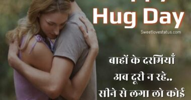 hug day shayari in hindi, happy hug day images wishes, Hug Day Shayari Wishes in Hindi, hug day special shayari,happy hug day status hindi, hug day ke liye shayari, happy hug day pic shayari, shayari on hug day, hug day par shayari, jokes on hug day in hindi, hug day shayari in hindi, hug day images quotes in hindi,