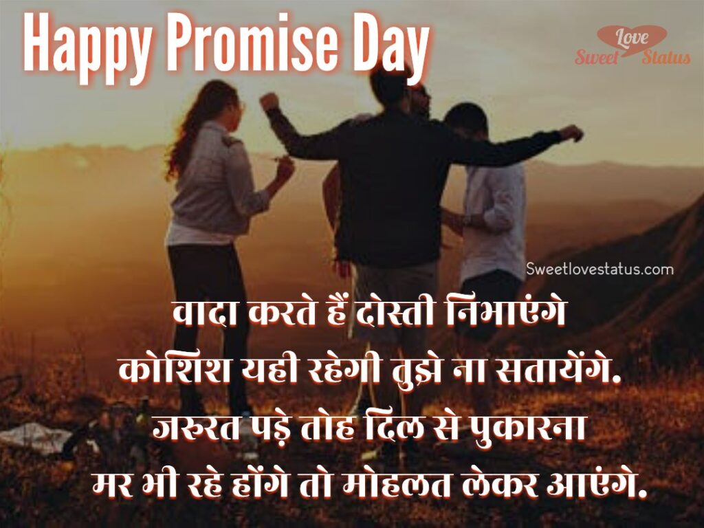 promise day quotes for best friend, Promise Day Wishes Shayari for Friends, Promise Day Wishes for Friends in hindi, shayari for promise day, promise day status for best friend, promise day quotes for best friend, promise day messages for best friend,promise day sms for best friend,happy promise day pic for best friend,promise day images for best friend,
