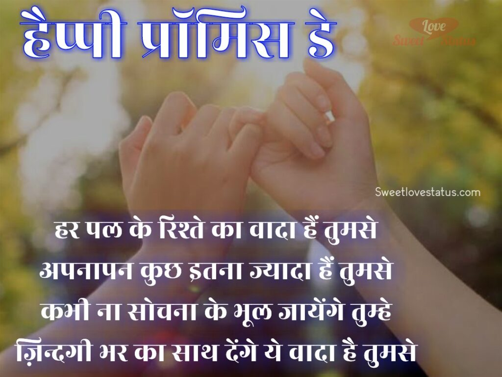 promise day status in hindi, promise day quotes in hindi,promise day quotes images in hindi, promise day images in hindi, promise day images status in hindi, promise day images in hindi download, promise day status in hindi, promise day wishes in hindi, promise day wishes for wife in hindi,
