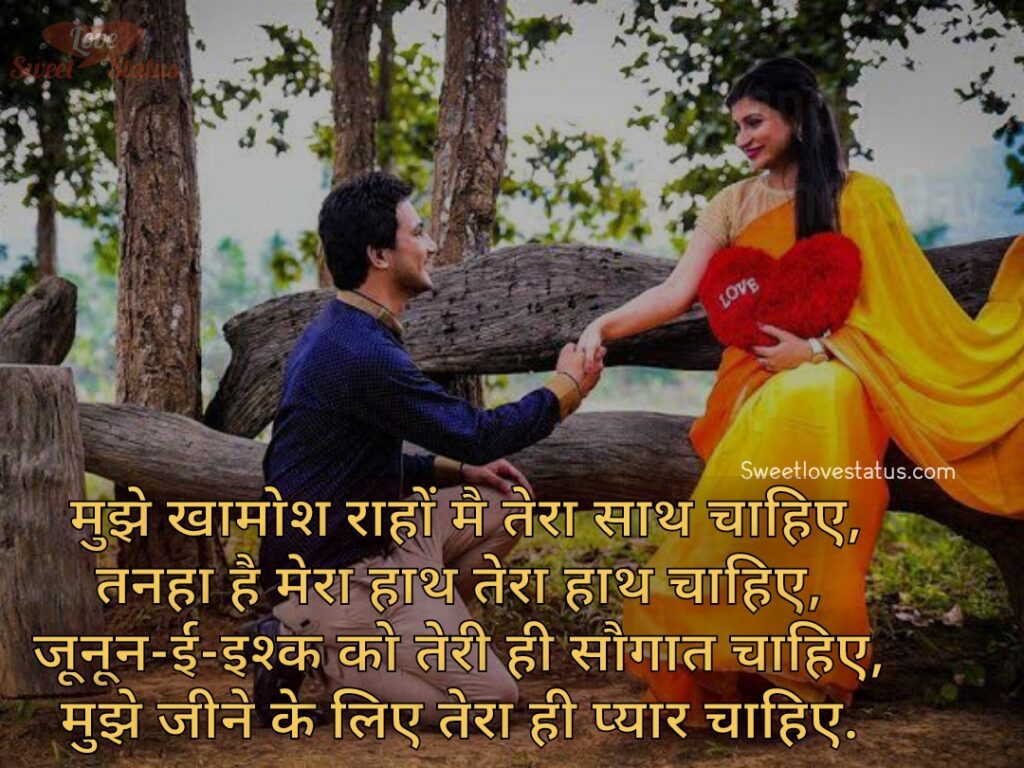 propose day wishes in hindi, propose day, propose day quotes in hindi, happy propose day, propose day quotes, propose day sms, propose day msg in hindi, propose day sms in hindi, propose day hindi msg, propose day msg for wife in hindi, propose day special shayari, propose day status for best friend, propose status in hindi, sad propose shayari, best line for propose day, Happy propose day, happy propose day quotes, propose day hindi shayari, propose day sad shayari in hindi, propose day special lines, lines to propose a boy, propose day pic, propose day shayari in hindi, propose lines in hindi, propose shayari hindi, propose status in hindi 2 line, best propose line hindi, cute proposal lines