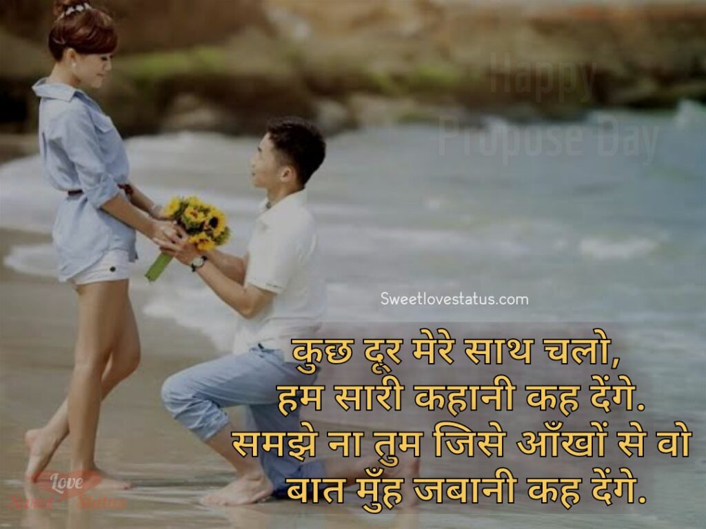 happy propose day wishes in hindi,propose day, propose day quotes in hindi, happy propose day, propose day quotes, propose day sms, propose day msg in hindi, propose day sms in hindi, propose day sms hindi, propose day status, propose day lines, best propose line in hindi, propose day shayari, hindi propose lines, propose day status in hindi, Propose day, propose day msg hindi, best propose shayari in hindi, propose lines hindi, propose shayari, best propose lines