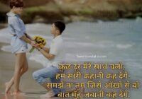 propose day wishes for girlfriend in hindi, happy propose day wishes for love, propose day wishes for husband in hindi, propose day shayari in hindi for girlfriend, propose day shayari in hindi for husband, propose day wishes for husband and wife, Propose Day Wishes Images Sms in Hindi, Happy Propose Day Wishes Images in Hindi, happy propose day, Propose Day Wishes in Hindi, propose day shayari images, propose day status in hindi, propose day status for boyfriend and girlfriend, propose day wishes status quotes shayari,