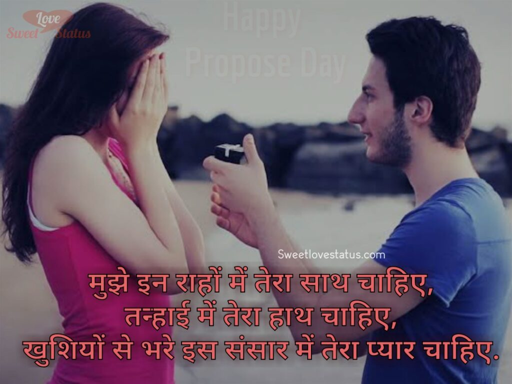 propose day, propose day quotes in hindi, happy propose day, propose day quotes, propose day sms, propose day msg in hindi, propose day sms in hindi, propose line in hindi, propose quotes in hindi, best lines for propose day, best propose line for girlfriend in hindi, Happy Propose Day, happy propose day shayari, hindi propose shayari for girlfriend, how to propose a girl in hindi lines, love letter in hindi for girlfriend propose, lovesove.com propose day, propose day girl to boy, propose day hindi, propose day hindi status, propose day massage in hindi, propose day poem in hindi, propose day proposal lines, propose day propose lines, propose day quote in hindi, propose day sad quotes, propose day wishes for girlfriend, propose day wishes for wife, propose day shayari for girlfriend,