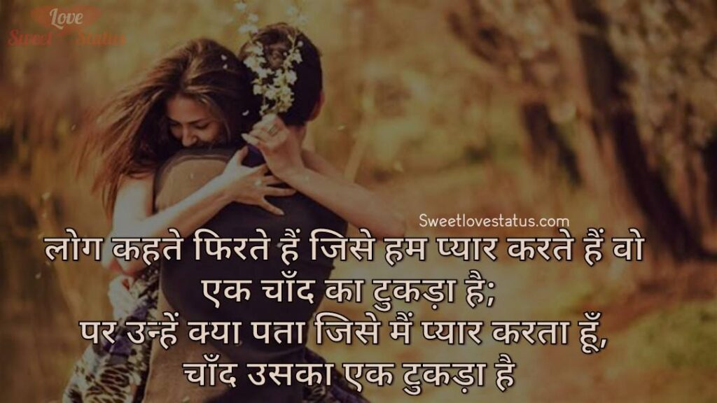 Valentine Day Status for Girlfriend in Hindi, Valentine Day Status for Girlfriend in Hindi, Valentine Day Status for Boyfriend in Hindi, Valentine Day Status for Love in Hindi, Happy Valentine Day Status in Hindi Font,
