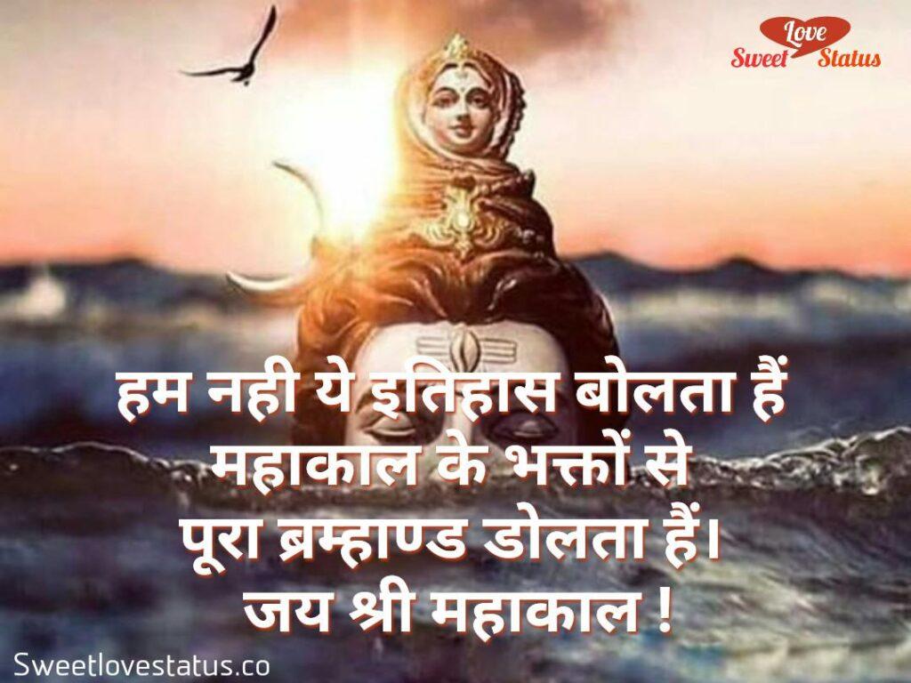 Mahakal Quotes in hindi, Mahadev quotes in hindi, Mahakal Quotes with images,