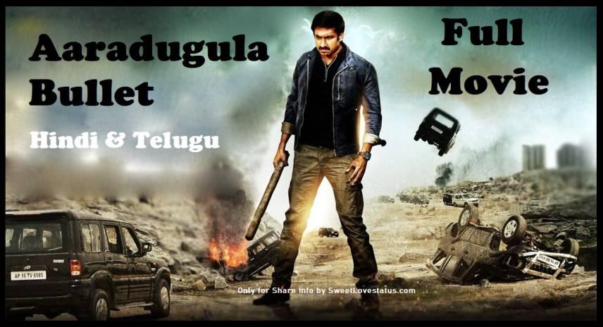 Aaradugula Bullet Full Movie Download 720p, Aaradugula Bullet Movie Download, Aaradugula Bullet Full Movie,