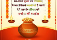 Happy Dhanteras Wishes in Hindi, Dhanteras Wishes in Hindi,